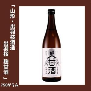 出羽桜 こうじ甘酒 750グラム|lunatable