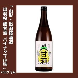出羽桜 こうじ甘酒 パイナップル味 750グラム(要冷蔵)|lunatable