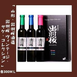 出羽桜 ヴィンテージ・サケ・コレクション ギフトボックス入り 各300ml lunatable
