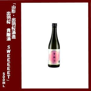出羽桜 貴醸酒 SWeeeeeT 500ml lunatable