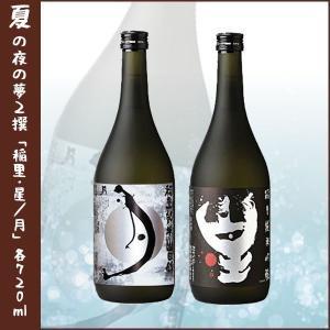 日本酒ギフト 稲里 純米山田錦 月・稲里 純米吟醸 星 各720ml 2本セット|lunatable