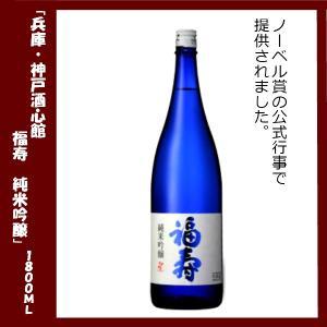 福寿 純米吟醸酒 1800mll神戸酒心館