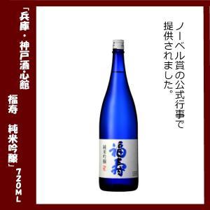 福寿 純米吟醸酒 720ml 神戸酒心館