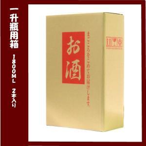 一升瓶用箱(1800ml) 2本入り|lunatable
