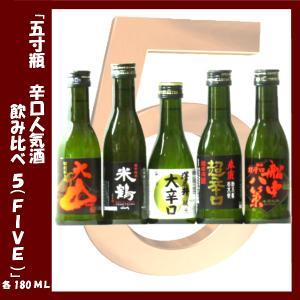 日本酒 五寸瓶 辛口酒飲み比べ 5(ファイブ) 各180ml|lunatable
