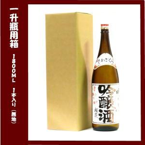 一升瓶用箱(1800ml) 1本入り (無地)|lunatable
