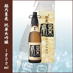 越乃景虎 純米大吟醸 1800ml|lunatable