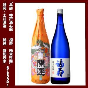 「開運 特別純米」 1800ml「福寿 純米吟醸酒」 1800ml 2本セット lunatable