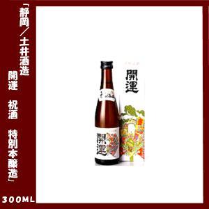開運 特別本醸造 300ml 祝酒 lunatable