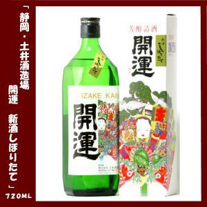 開運 特別本醸造 新酒しぼりたて 箱入り 720ml|lunatable