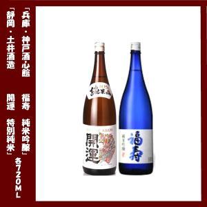 「開運 特別純米」 720ml「福寿 純米吟醸酒」 720ml 2本セット lunatable