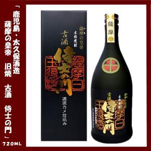 薩摩の皇帝 古酒 侍士の門 720ml|lunatable
