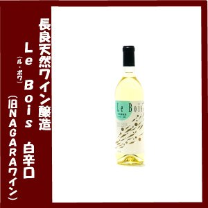 長良天然ワイン醸造 天然葡萄酒 Le Bois(ル・ボワ) 白/辛口(旧NAGARAワイン) 720ml|lunatable