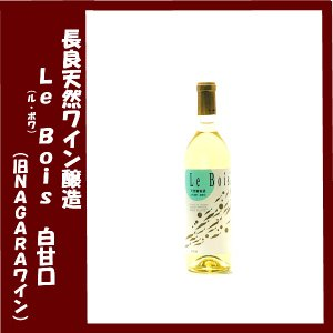 長良天然ワイン醸造 天然葡萄酒 Le Bois(ル・ボワ) 白/甘口(旧NAGARAワイン) 720ml|lunatable