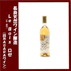 長良天然ワイン醸造 天然葡萄酒 Le Bois(ル・ボワ) ロゼ(旧NAGARAワイン) 720ml|lunatable
