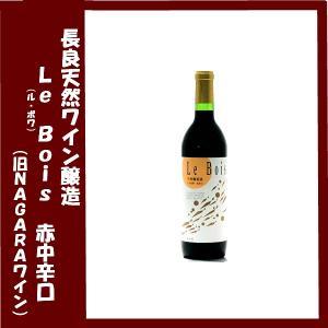 長良天然ワイン醸造 天然葡萄酒 Le Bois(ル・ボワ) 赤/中辛口(旧NAGARAワイン) 720ml|lunatable