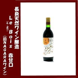 長良天然ワイン醸造 天然葡萄酒 Le Bois(ル・ボワ) 赤/甘口(旧NAGARAワイン) 720ml|lunatable