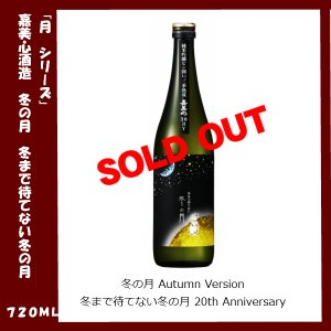 冬まで待てない冬の月 20th Anniversary 〜Autumn Version〜 720ml|lunatable