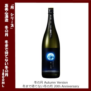 冬まで待てない冬の月 20th Anniversary 〜Autumn Version〜 1800ml|lunatable