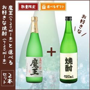 魔王720ml(白玉醸造)1本と選べるお好きな焼酎の2本セッ...