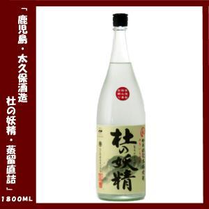 杜の妖精 蒸留直詰 甕仕込み 焼き芋焼酎 太久保酒造 1800ml|lunatable