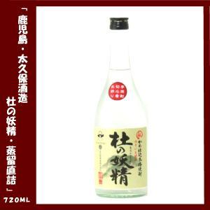 杜の妖精 蒸留直詰 甕仕込み 焼き芋焼酎 太久保酒造 720ml|lunatable