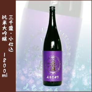 三千盛 小仕込 純米大吟醸 1800ml|lunatable