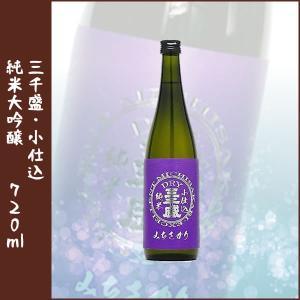 三千盛 小仕込 純米大吟醸 720ml|lunatable