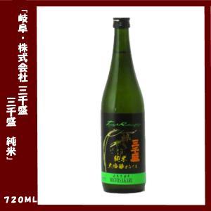 三千盛 純米大吟醸 720ml|lunatable
