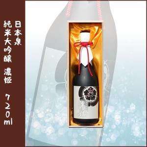 日本泉 純米大吟醸「濃姫」桐箱入り 720ml|lunatable