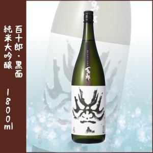 「百十郎・黒面」純米大吟醸 1800ml|lunatable