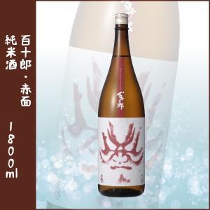 「百十郎・赤面」大辛口 純米酒 1800ml|lunatable