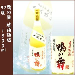 鴨の舞 秘蔵古酒(旧琥珀熟成ver.)40° 1800ml|lunatable
