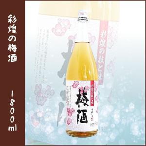 白玉醸造 彩煌の梅酒 1800ml lunatable