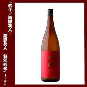 南部美人 特別純米酒 / IWC 2017 Champion Sake 受賞 1800ml 岩手県・二戸市 lunatable