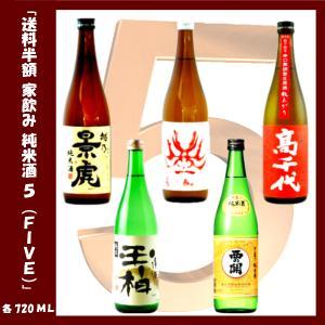 送料半額 純米酒 5|lunatable