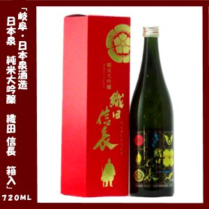 日本泉 純米大吟醸「織田信長」ギフトボックス入り 720ml|lunatable