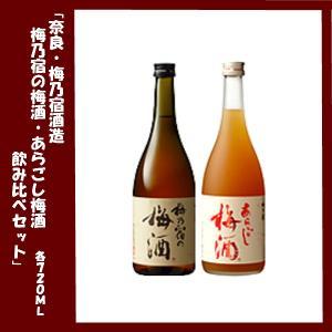梅乃宿「梅乃宿の梅酒」「あらごし 梅酒」 各720ml 2本セット ギフトボックス入り|lunatable