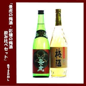 「景虎の梅酒」「彩煌の梅酒」 各720ml 2本セット ギフトボックス入り|lunatable
