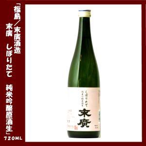 末廣 しぼりたて 純米吟醸原酒生 720ml|lunatable