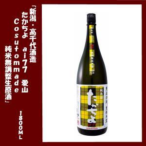 たかちよ Custom Made ai 77 愛山 純米無調整生原酒 タータンチェック黄色ラベル 1800ml|lunatable