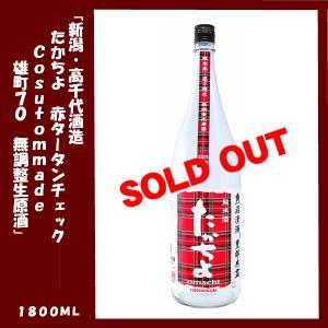 たかちよ Custom Made タータンチェック赤ラベル 雄町 無調整生原酒 1800ml|lunatable