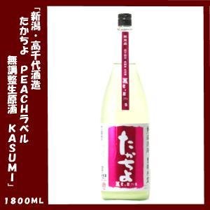 たかちよ ピーチ kasumi 無調整生原酒 1800ml|lunatable