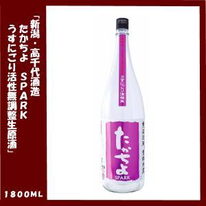 たかちよ SPARK 紫ラベル うすにごり 活性無調整生原酒  AW 1800ml|lunatable