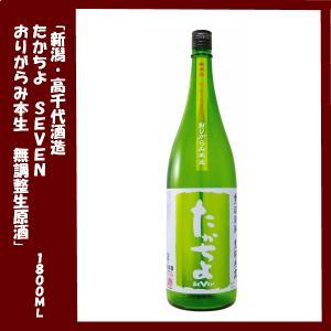 たかちよ SEVEN 黄緑ラベル おりがらみ本生 無調整生原酒 1800ml|lunatable