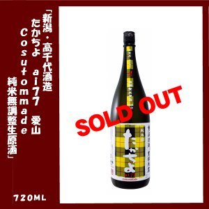 たかちよ Custom Made ai 77 愛山 純米無調整生原酒 タータンチェック黄色ラベル 720ml|lunatable
