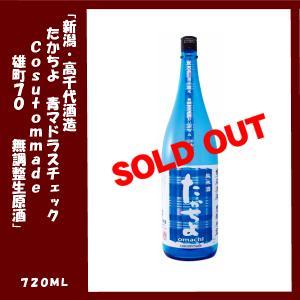 たかちよ Custom Made タータンチェック青ラベル 雄町 無調整生原酒 おりがらみ 720ml|lunatable