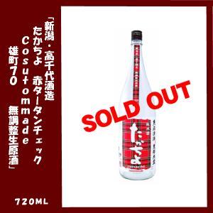 たかちよ Custom Made タータンチェック赤ラベル 雄町 無調整生原酒 720ml|lunatable