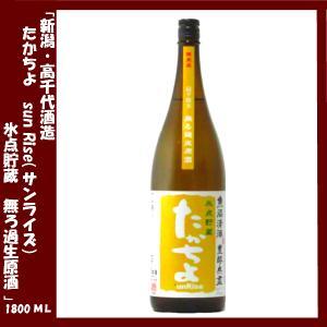 たかちよ SunRise(サンライズ) 氷温貯蔵 無ろ過生原酒 1800ml|lunatable