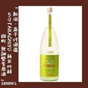 59 Takachiyo 純米吟醸 OMACHI 無調整生原酒 1800ml|lunatable